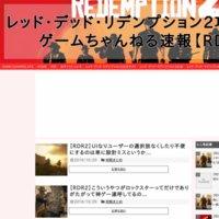 レッド・デッド・リデンプション2攻略まとめゲームちゃんねる速報【RDR2】