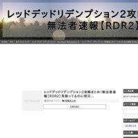 レッドデッドリデンプション2攻略まとめ!無法者速報【RDR2】